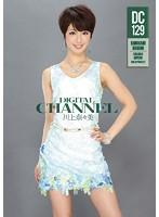 DIGITAL CHANNEL DC129 川上奈々美