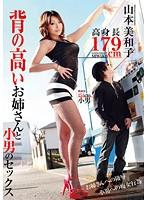 背の高いお姉さんと小男のセックス 山本美和子
