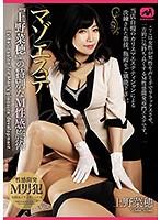 マゾエステ 『上野菜穂』の特別なM性感施術