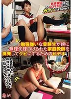 勉強嫌いな受験生が親に無理矢理つけられた家庭教師を挑発してクビにするためのビデオ1 向井藍(羽田真里)