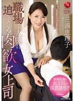 職場で大胆に迫ってくる肉欲女上司 三浦恵理子